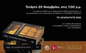 Poster_Ianos8essaloniki